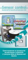 Ориентированная на производство автоматизация и управление - от разгрузки форм до формовочной машины
